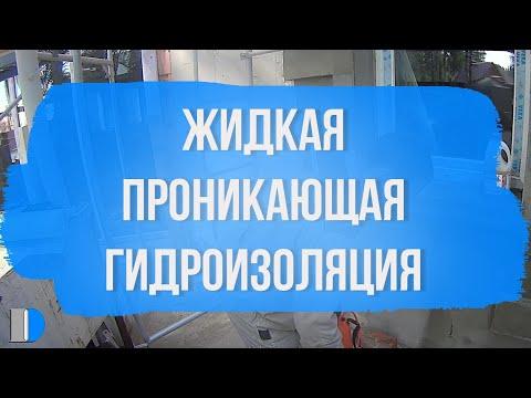 Жидкая проникающая гидроизоляция (Контацид марка 3) видеоинструкция