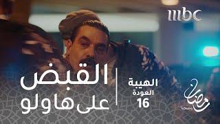 مسلسل الهيبة - الحلقة 16 - القبض على هاولو