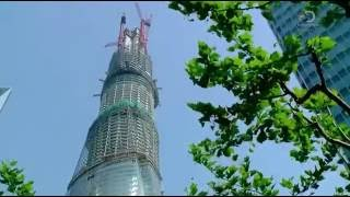 Инженерия невозможного. Шанхайская башня