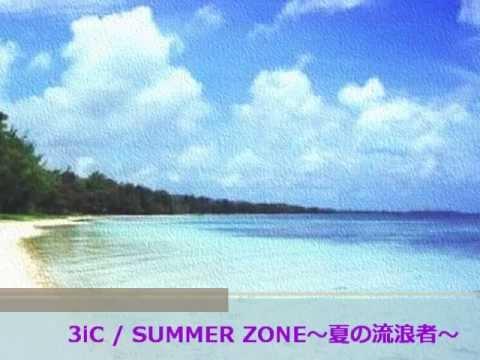 3iC / SUMMER ZONE~夏の流浪者~ ('12) [short ver.]