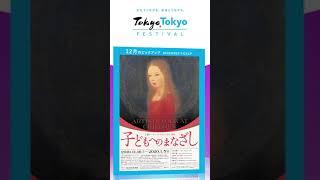 Tokyo Tokyo FESTIVAL 12月のピックアップ①