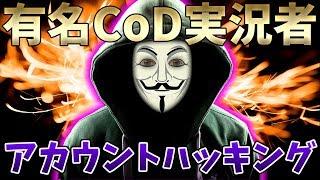 <CoDモバイル>有名CoD実況者がハッキングされアカウント死亡 その恐ろしい…