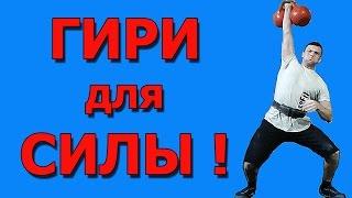 Силовые упражнения с гирями - Жимы и Швунги! Новые достижения и ЦЕЛИ! Kettlebell strength workout!(Силовые упражнения с гирями - Жимы и Швунги! Новые достижения и ЦЕЛИ! Kettlebell strength workout! (часть 1), 2017-01-12T11:17:07.000Z)