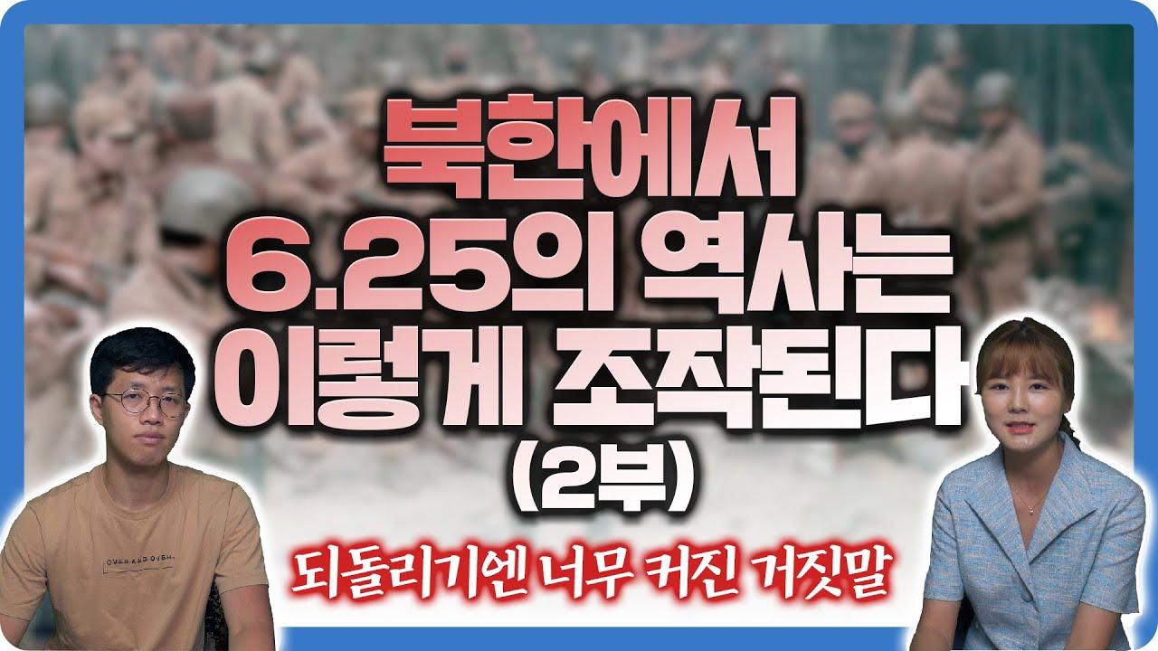 한국에 와서 제대로 알게 된 6.25전쟁 이야기 by 평양부부 (2부)