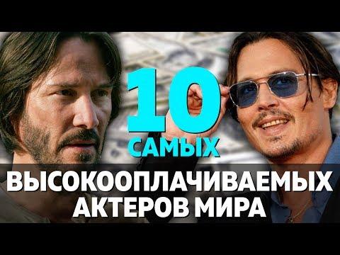 10 АКТЕРОВ С САМЫМИ БОЛЬШИМИ ГОНОРАРАМИ В МИРЕ - Видео онлайн