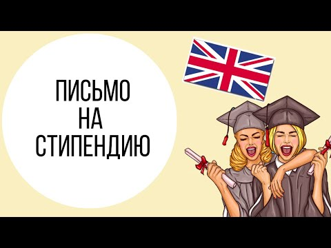 Письмо на получение стипендии/Мотивационное письмо (эссе) для учебы за границей