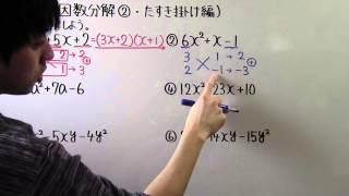 【高校数学】数Ⅰ-9 因数分解②(たすき掛け編) thumbnail