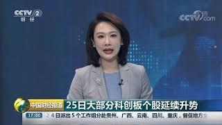 [中国财经报道]25日大部分科创板个股延续升势| CCTV财经
