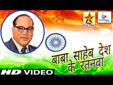 बाबा साहेब देश के रतनवा Baba Sahab Desh Ke Ratanwa Ll Raviraj Raviya