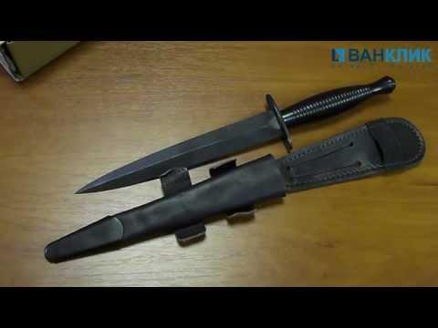 Нож Boker Fairbairn-Sykes Dagger 02FS041