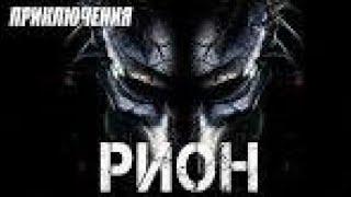 Рион Бой Иноплонетных - Новинка 2019 Фильм Кино Фантастика
