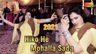 Mehak Malik   Hiko Hay Mahala Sada   Dance Performance 2021   Shaheen Studio