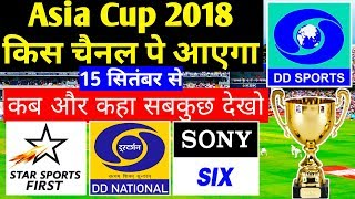 एशिया कप 2018 किस चैनल पे आएगा ? Asia Cup 2018 Schedule Time Table, Asia cup 2018 Date, Ind vs Pak