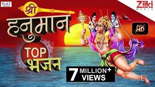 हनुमान टॉप भजन Hanuman Ji Top Bhajan हनुमान भजन स्पेशल Non Stop BalaJi bhajan