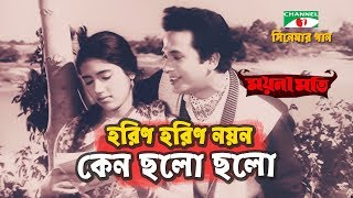 Gambar cover হরিণ হরিণ নয়ন কেন ছলো ছলো | Horin Horin Noyon Keno | Moynamoti | Rajjak | Kabori | Channel i TV