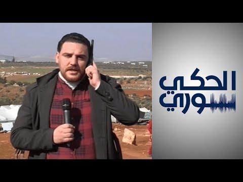 فيديو يكشف حال النازحين من داخل المخيمات في إدلب  - نشر قبل 23 ساعة