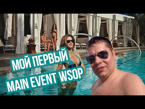 МОЙ ПЕРВЫЙ MAIN EVENT WSOP / ИНТЕРВЬЮ С МИШЕЙ / ОТДЫХ В VDARA
