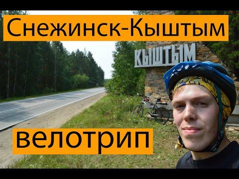 Велопоездка Снежинск-Кыштым