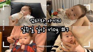 [vlog#7] 육아브이로그 - 아기랑 엄마랑 먹고놀고…