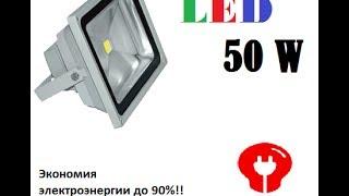 Светодиодный прожектор мощностью 50W(Купить вы можете его перейдя по ссылке: http://www.goodled.com.ua/products/svetodiodnyj-prozhektor-50-vt-ekonom Светодиодный прожектор 50Вт..., 2014-06-16T12:13:00.000Z)
