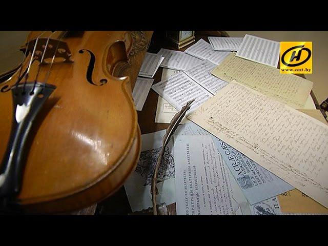 Необычную экспозицию Огинского представили в минском «доме масонов»
