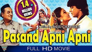 pasand apni apni hindi full movie hd    mithun chakraborty rati agnihotri    eagle hindi movies