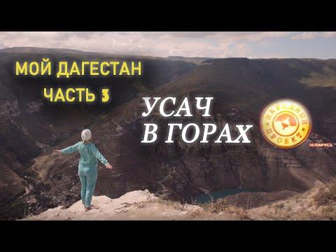 Мой Дагестан   ЛОВИМ УСАЧА И СМОТРИМ КРАСОТЫ!   Часть 3