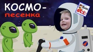 КОСМО-песенка. Мульт-клип видео про космос для детей. Наше всё!