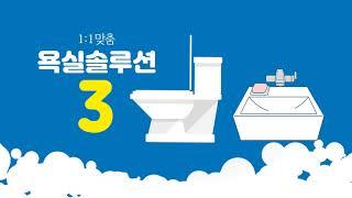 욕실리모델링 여기한번 확인하자 도도바스 김해 경남지역