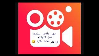 شرح  برنامج video maker فيديو ميكر تجميع مقاطع الفيديو وعمل المونتاج والكتابة عليه screenshot 5