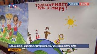 В Томилинской библиотеке отметили Международный день толерантности