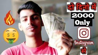 How to Get Sponsorship Very Simple On Instagram  ( In Hindi )