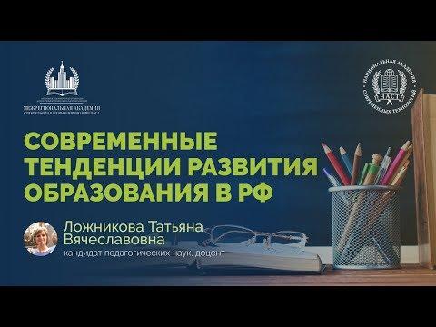 """Запись вебинара """"Современные тенденции развития образования в РФ"""""""