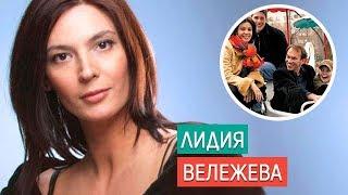 Лидия Вележева. Личная жизнь муж дети/ звёзды сериалов