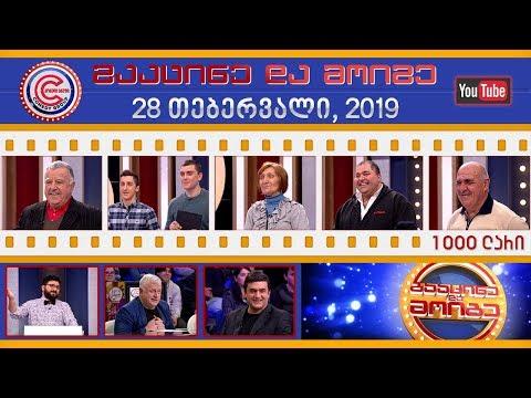 Gaacine da moige - February 28, 2019