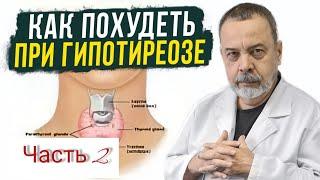 диетолог Ковальков о диете при гипотериозе