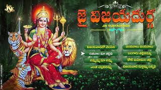 JAI VIJAYADURGA ||DURGADEVI SUPER HIT SONGS||TELUGU DEVOTIONAL SONGS||JUKEBOX||