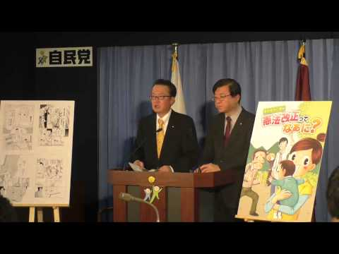 憲法漫画「ほのぼの家族の憲法改正ってなぁに?」制作発表記者会見(2015.4.28)