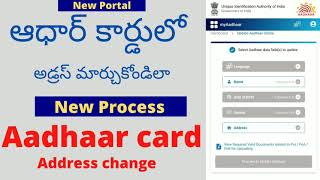 How to change address in aadhar card online telugu | aadhar card address change online telugu |