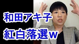 """【朗報】和田アキ子ついに「紅白」落選w!/Akiko Wada loses with """"Ko-..."""