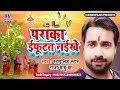 Chhath Mp3 Song (2019) पराका ईफूटत नईखे - Raja Babu Jha - Bhojpuri New Chhath Song 2019