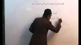 Arabi Grammmar Lecture 36 Part 04 عربی  گرامر کلاسس