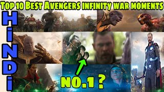 Top 10 best Avengers infinity war moments, best scenes of infinity war| Hindi CAPTAIN HEMANT