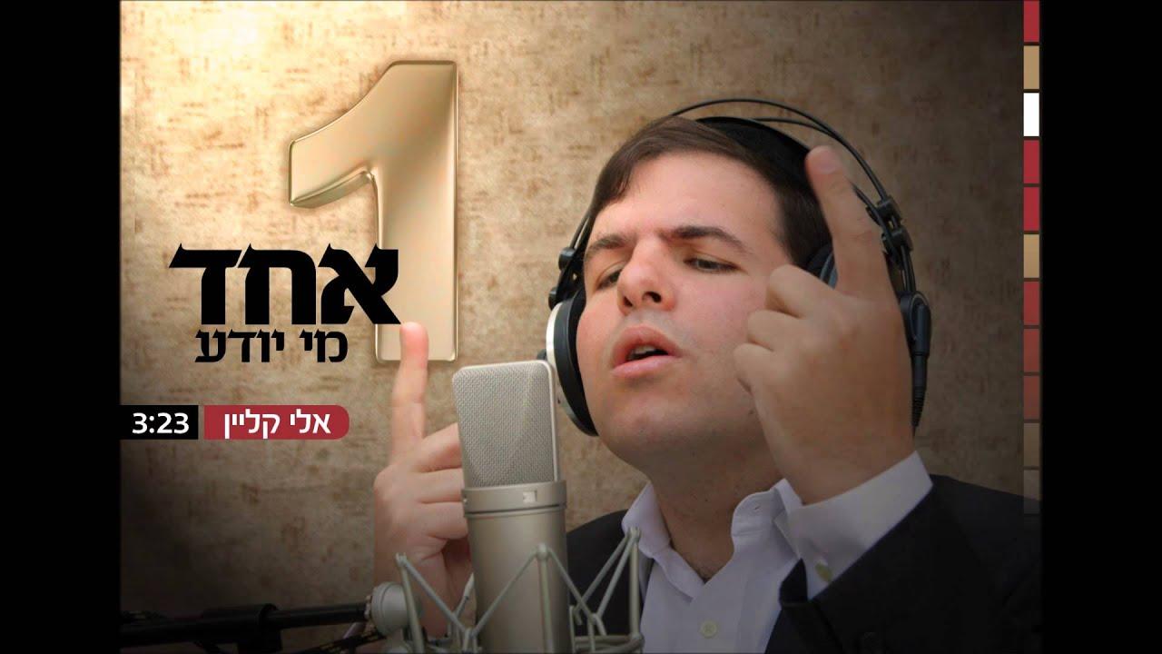 אחד מי יודע I אלי קליין Echod Me Yodea I Eli Klein