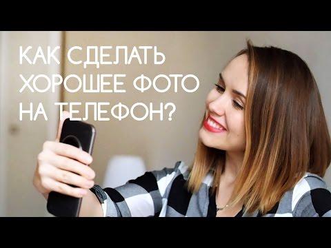 Как делать красивые фотографии на смартфон