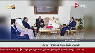 الرئيس السيسي يلتقي وزير خارجية البحرين ويتسلم رسالة من الملك حمد بن عيسى
