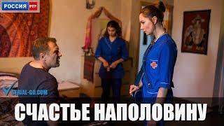 Фильм Счастье наполовину (2018) мелодрама на канал...