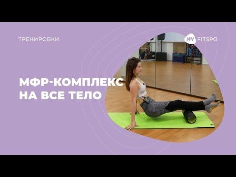 Упражнение| МФР на все тело. Комплекс на каждый день.