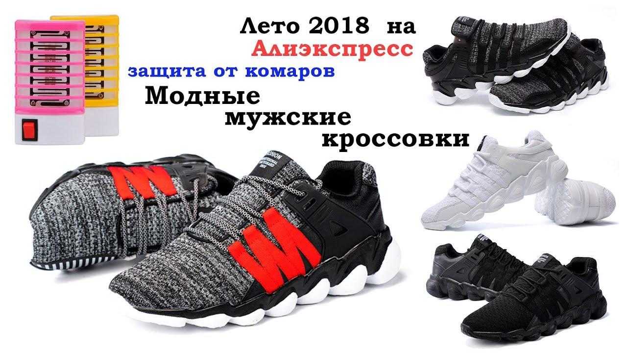 bf023e5b Купить модные мужские кроссовки на алиэкспрес лето 2018, защита от комаров