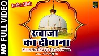 Main Hu Khwaja Ka Diwana | New Garib nawaz Qawwali | Akshay, Anuja | Khwaja Ki Ladli